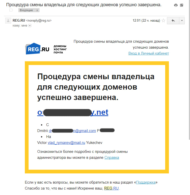Как украсть международный домен на REG.RU и полностью переписать на себя без ведома владельца