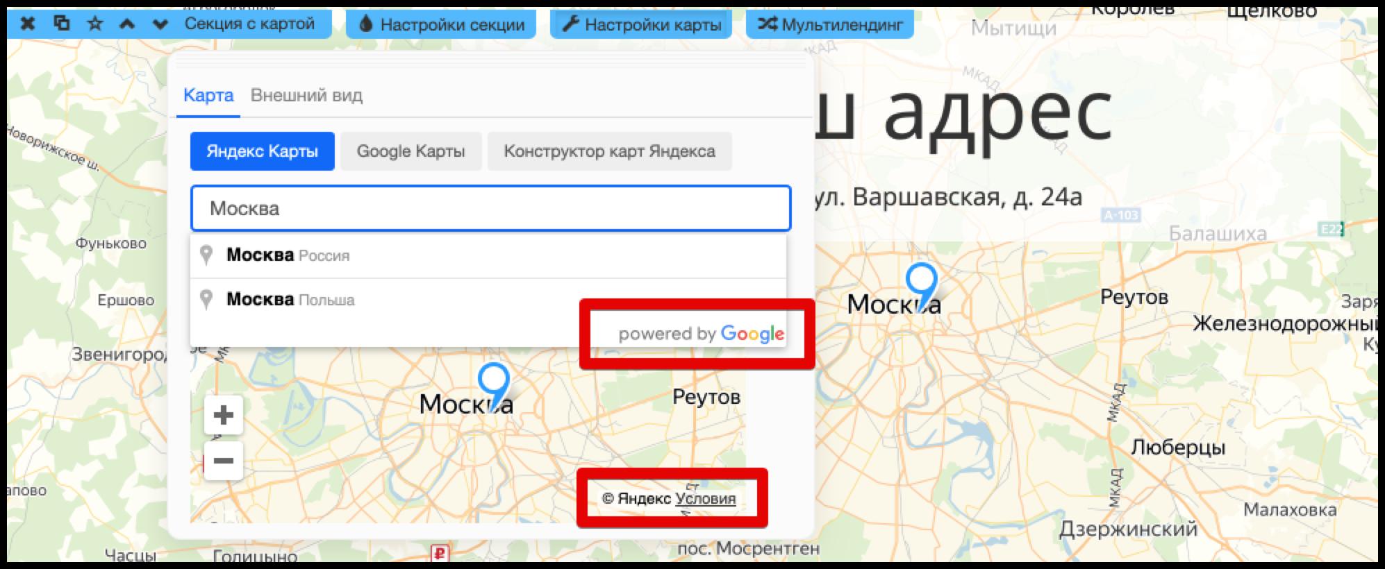 Поиск от Google, карта от Яндекс