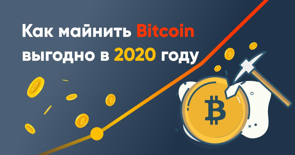 Как майнить Bitcoin в 2020 году