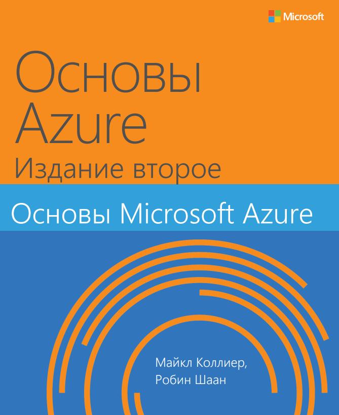 "The book ""Basics of Microsoft Azure"""