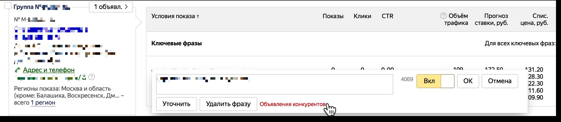 Как победить скликивание в Я. Директ и AdWords на 600 тысяч рублей в месяц