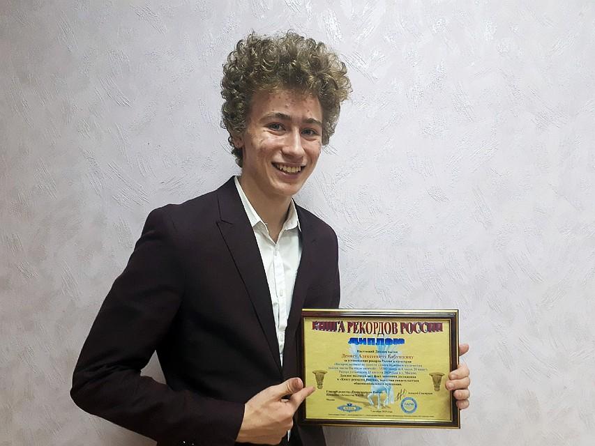Денис Бабушкин с дипломом «Книги рекордов России». (взято с хабра)