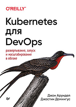 Книга «Kubernetes для DevOps»