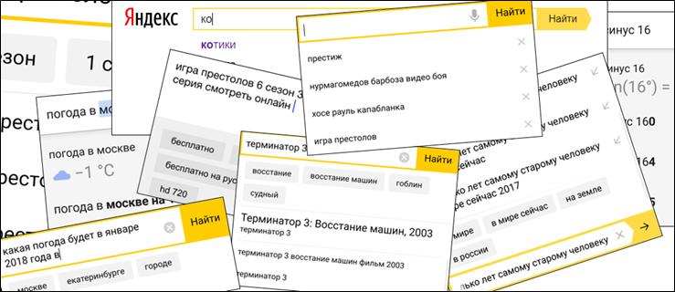 Как и почему мы переосмыслили поисковое поле ввода Яндекса
