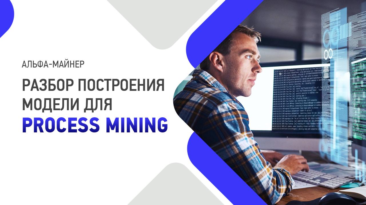 Alpha-miner. Разбор построения модели для Process Mining