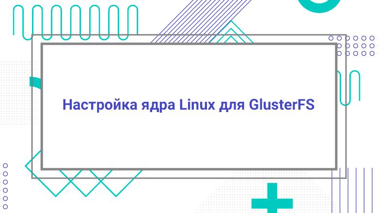 [Перевод] Настройка ядра Linux для GlusterFS