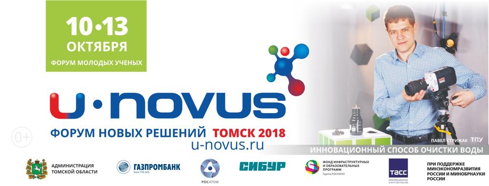 U-NOVUS 2018: воркшоп