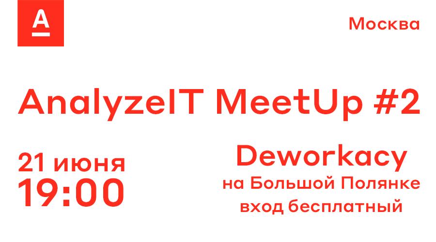 21 июня, Москва, Deworkacy — AnalyzeIT MeetUp #2