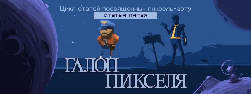 «Галоп пикселя — часть пятая» — Анимация персонажей. Ходьба