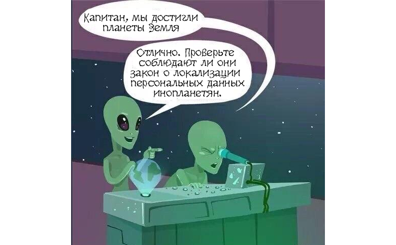 Localization of personal data not Russians