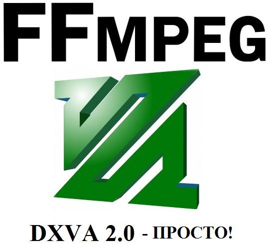 FFmpeg практика аппаратного декодирования DXVA2