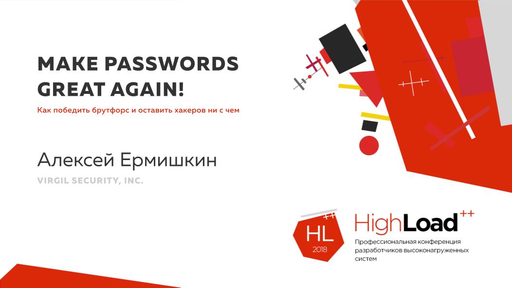 Slide 0. Make passwords great again