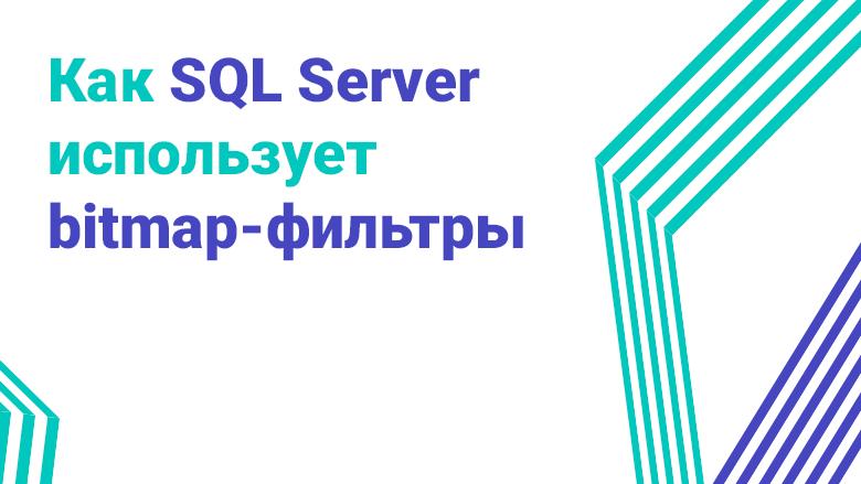 Перевод Как SQL Server использует bitmap-фильтры