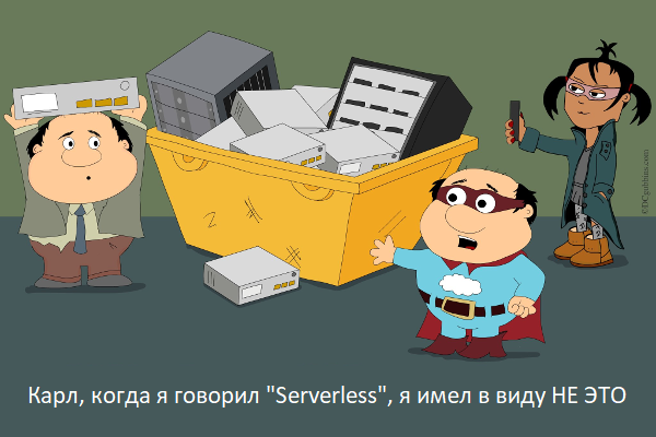 Правда ли, что будущее CPaaS за «Serverless» технологиями?