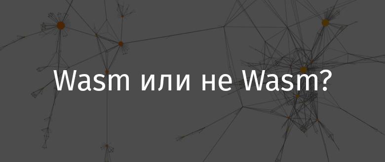 Перевод Wasm или не Wasm?