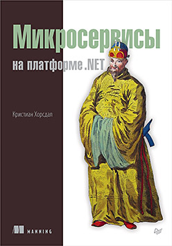 Книга «Микросервисы на платформе .NET»