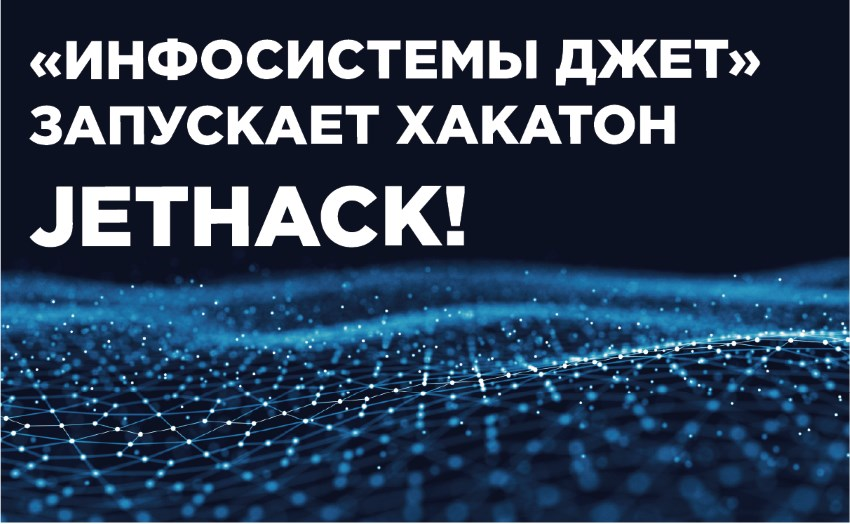 We invite you to hackathon JETHACK