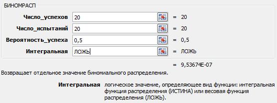 =БИНОМРАСП(20;20;0,5;ЛОЖЬ)