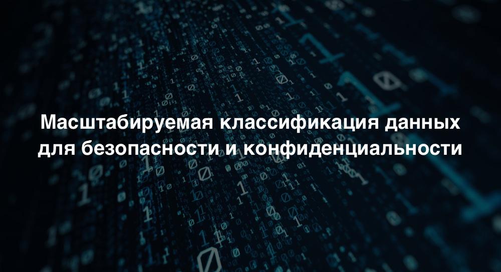 Перевод Масштабируемая классификация данных для безопасности и конфиденциальности