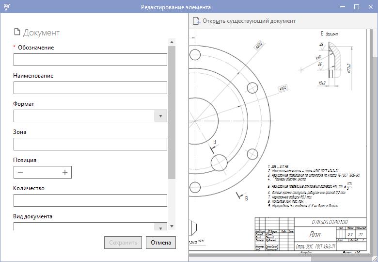 Читаем данные из открытой части файлов КОМПАС-3D для интеграции с Pilot-ICE