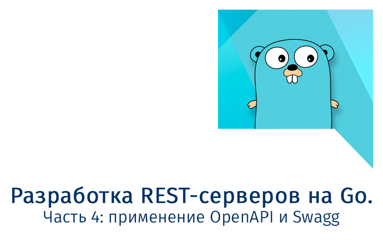 [Перевод] Разработка REST-серверов на Go. Часть 4: применение OpenAPI и Swagger