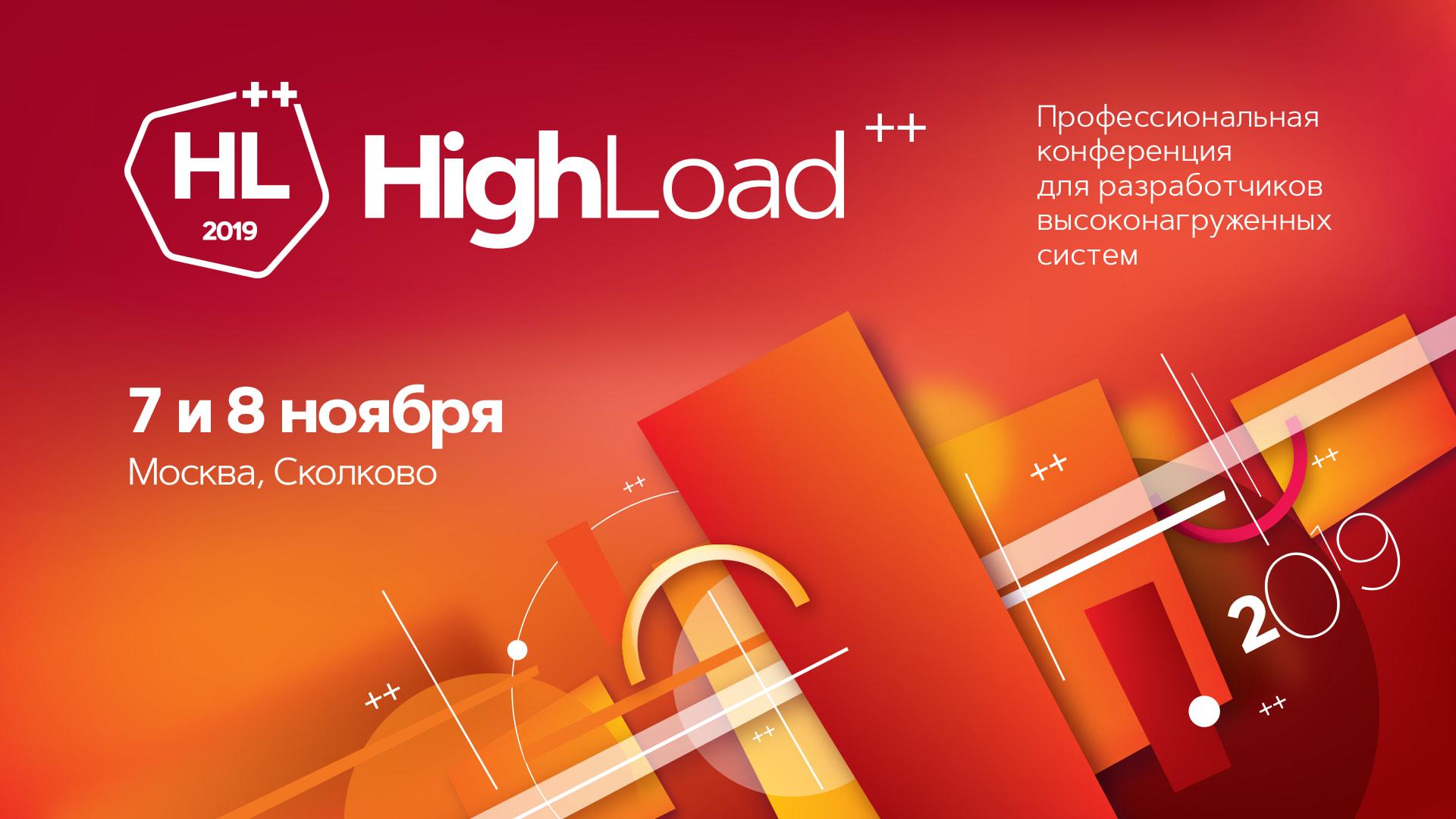 Спасти программиста Вову: как прошла HighLoad++ для стенда ivi