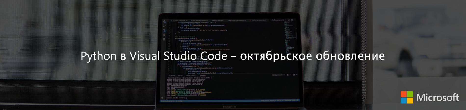 Python в Visual Studio Code – октябрьское обновление