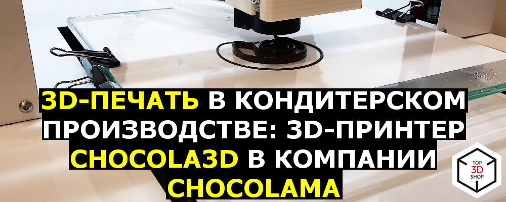 [recovery mode] [КЕЙС] 3D-печать в кондитерском производстве — Chocola3D в компании Chocolama