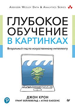 Книга Глубокое обучение в картинках. Визуальный гид по искусственному интеллекту