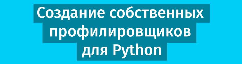 Производительность — это не только CPU: создание собственных профилировщиков для Python