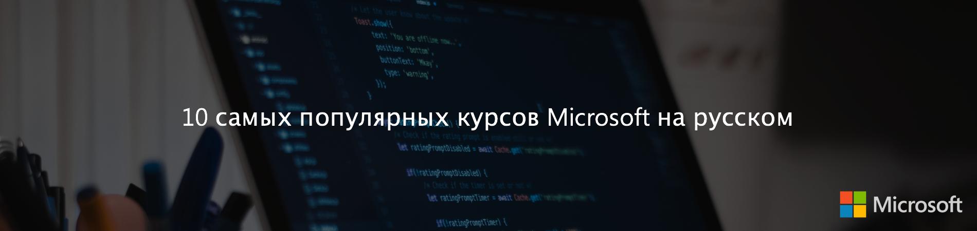 10 самых популярных курсов Microsoft на русском