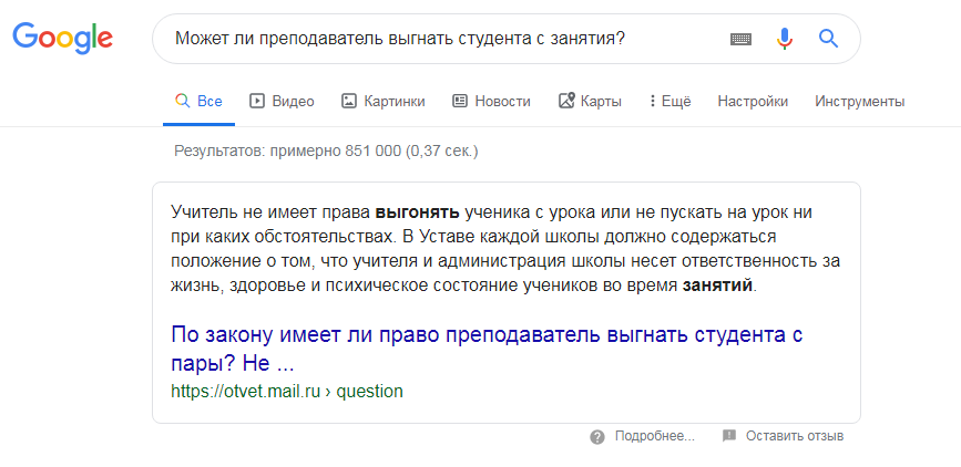 Google Поиск на базе ИИ с технологией BERT теперь работает на русском языке