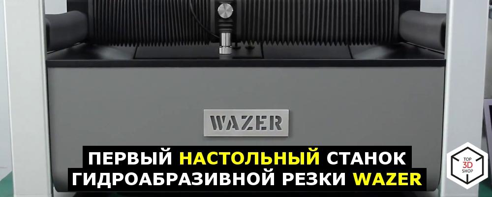 Обзор: первый настольный станок гидроабразивной резки WAZER