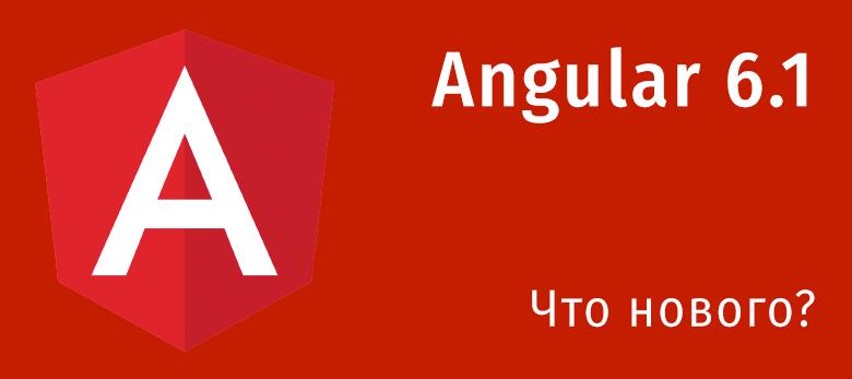 Новые возможности Angular 6.1