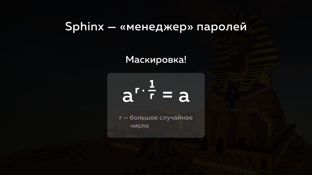 Slide 24. Sphinx - password manager, disguise!