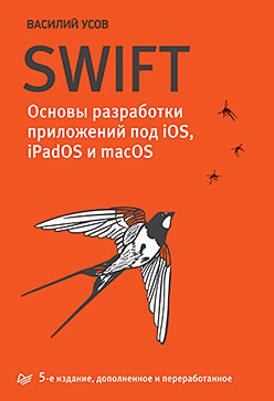 Книга «Swift. Основы разработки приложений под iOS, iPadOS и macOS. 5-е изд. дополненное и переработанное»