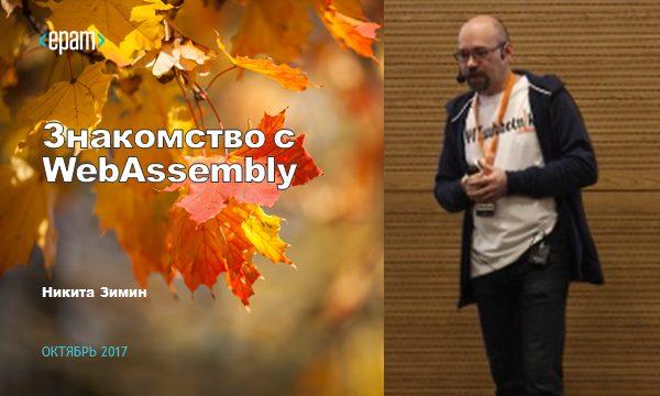 Знакомство с WebAssembly