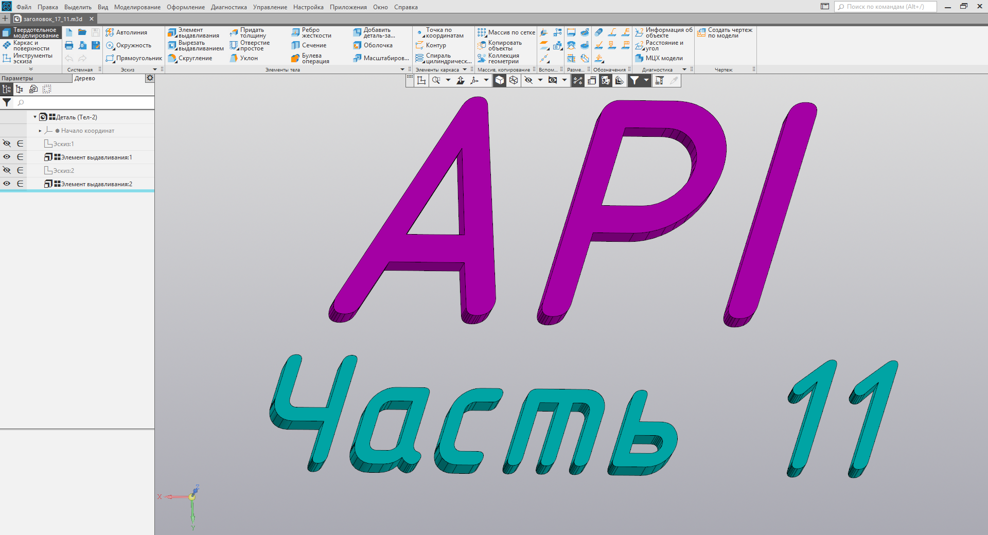 Working with the KOMPAS-3D API → Lesson 11 → Simple text labels