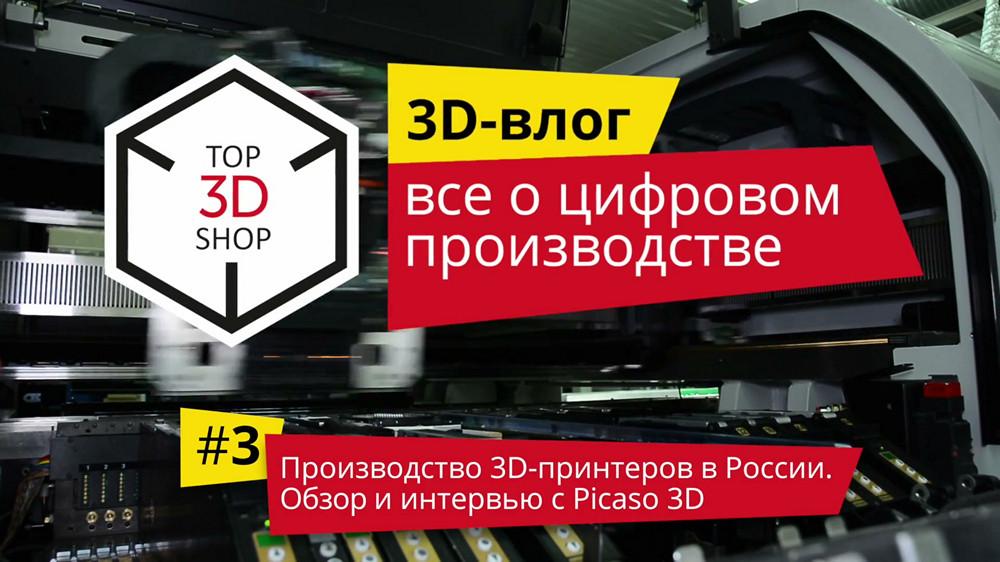 [recovery mode] 3D-влог #3: Производство 3D-принтеров в России. Обзор и интервью — PICASO 3D