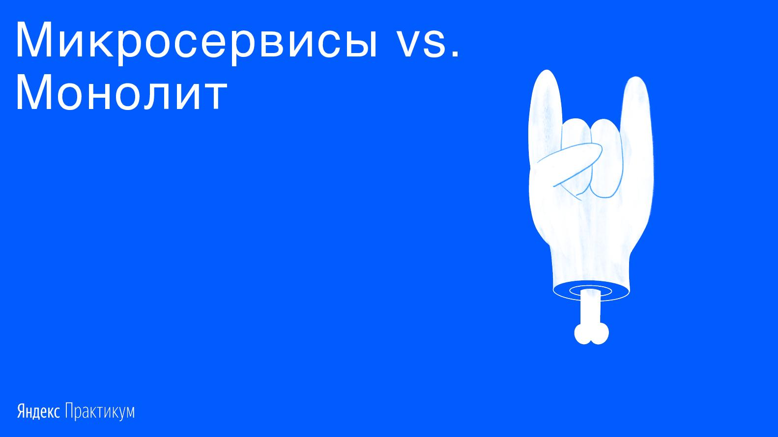 Микросервисы vs. Монолит