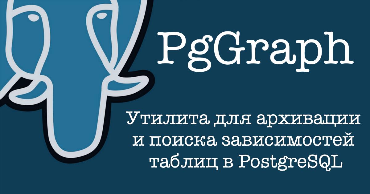 PgGraph  утилита для архивации и поиска зависимостей таблиц в PostgreSQL