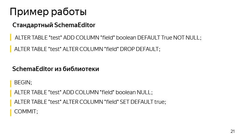 Alter column not null postgres optimization