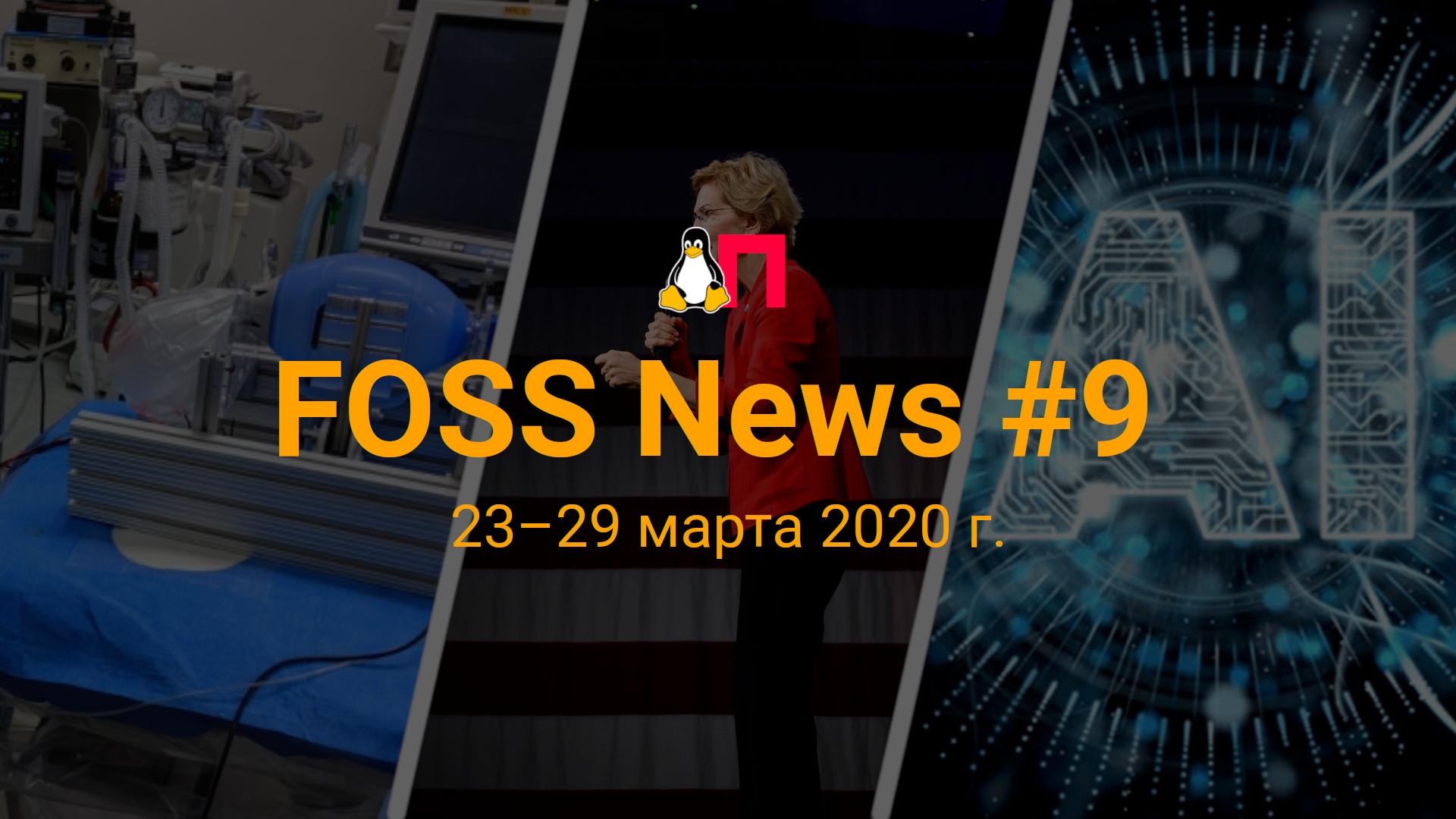 FOSS News №9 — обзор новостей свободного и открытого ПО за 23-29 марта 2020 года — IT-МИР. ПОМОЩЬ В IT-МИРЕ 2021