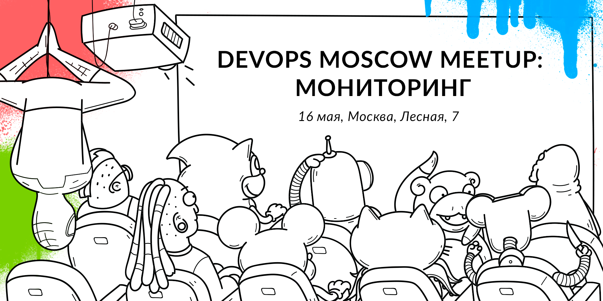 DevOps Moscow meetup: Monitoring
