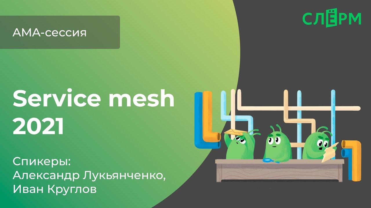 Что такое service mesh, когда внедрять, альтернативы Istio и другие ответы экспертов с АМА-сессии Слёрм по service mesh