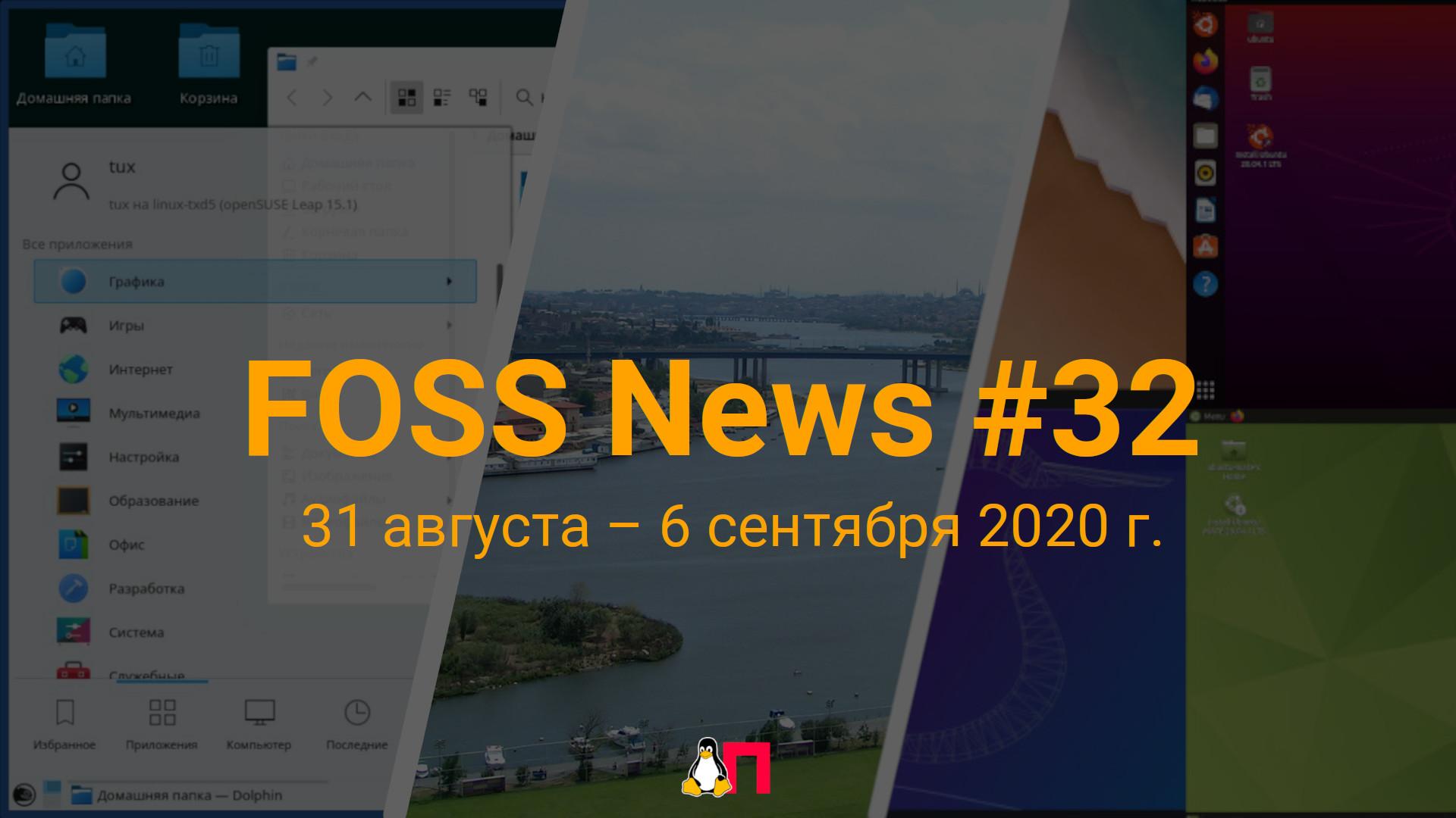 FOSS News 32  дайджест новостей свободного и открытого ПО за 31 августа  6 сентября 2020 года