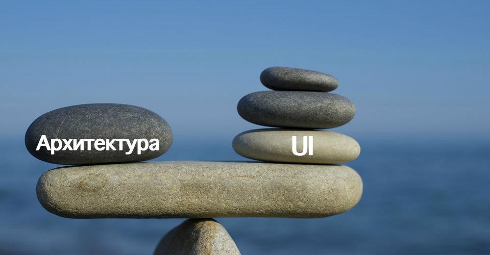 Разделение на компоненты, layout anchors и другие методики реализации UI на iOS
