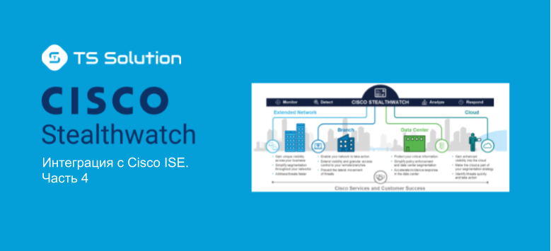 StealthWatch интеграция с Cisco ISE. Часть 4
