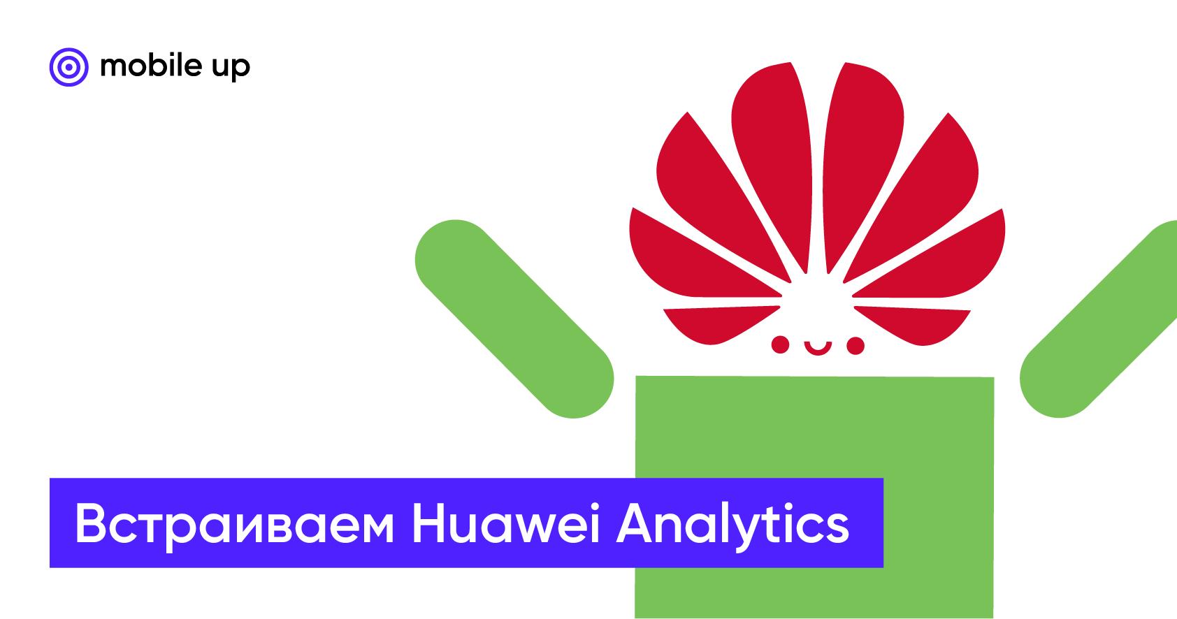 Встраиваем аналитику от Huawei в Android приложение