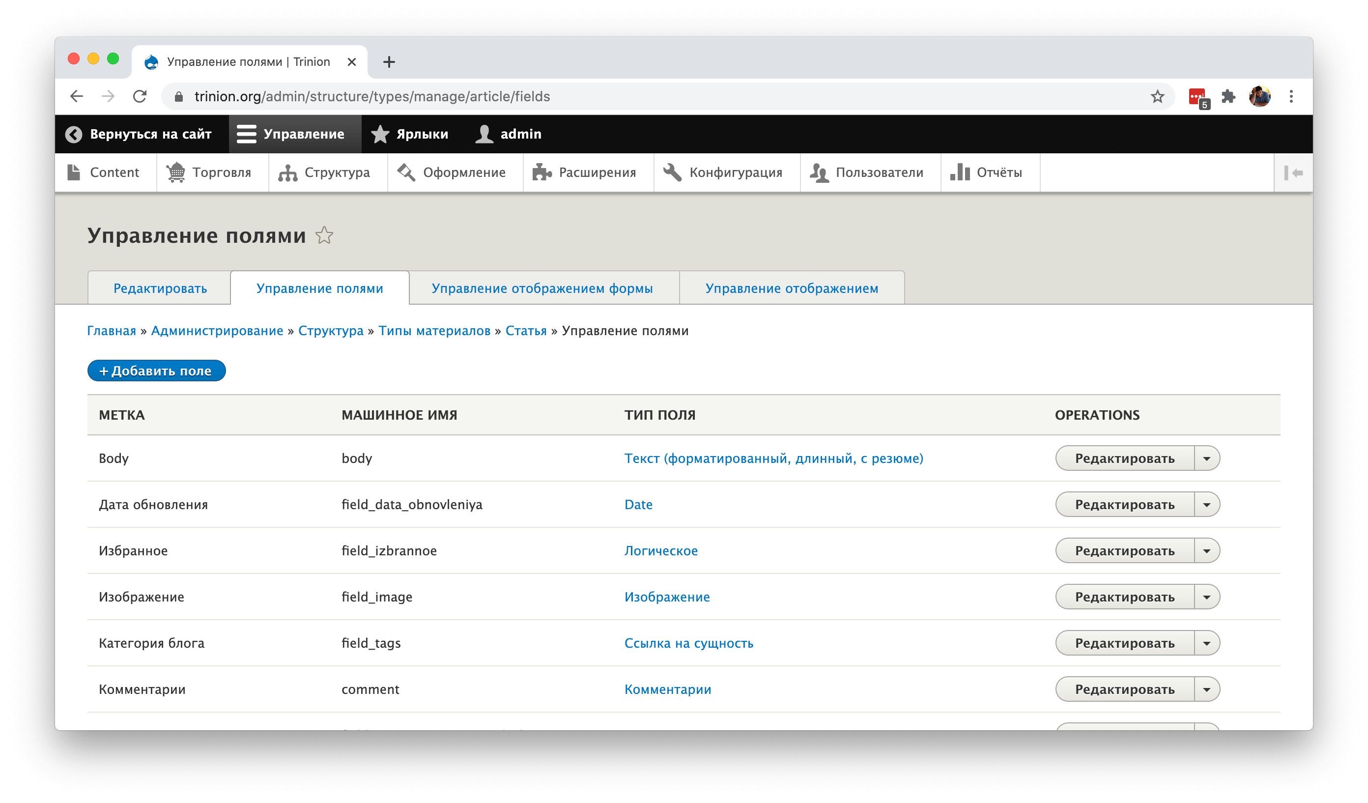Начинаем работать с Drupal: полное практическое руководство (часть 1) / Хабр